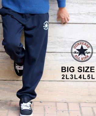 【CONVERSE】 大きいサイズ ダンボールニット スウェット パンツ コンバース
