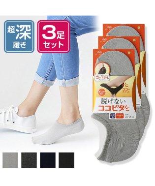 【3足組】レディース 超深履き フットカバー あったか素材