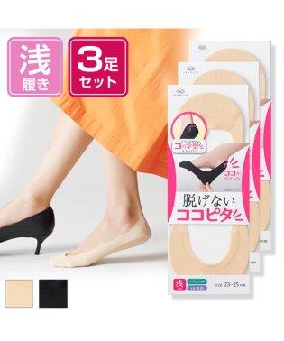 【3足組】レディース 浅履き フットカバー