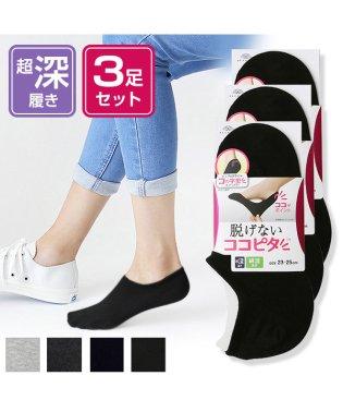 【3足組】レディース 超深履き フットカバー
