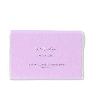 【無添加石鹸本舗】ラベンダー石鹸