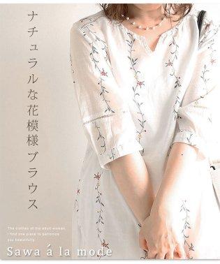 草花刺繍の7分袖ブラウス