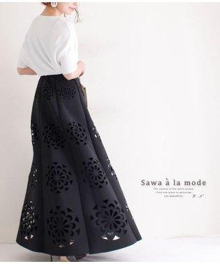 魅せるカットワークのロングスカート