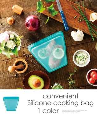 オシャレで便利なシリコン調理バッグ