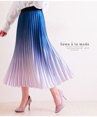 ブルーグラデーションのプリーツスカート