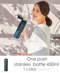 ワンプッシュ真空ステンレスボトル450ml
