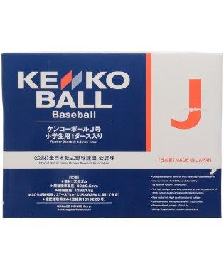 ケンコー/キッズ/ケンコー KENKO J号 ダース箱