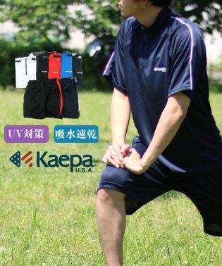 【Kaepa】ケイパ ドライ メッシュ ハーフジップ 半袖 上下セット