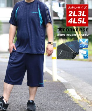 【CONVERSE】 大きいサイズ メンズ コンバース 上下 セット 吸汗速乾 ドライ 半袖 Tシャツ ショートパンツ ハーフパンツ ブランド