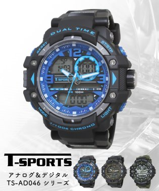 T-SPORTS ティースポーツ アナデジウオッチ 腕時計【TS-AD046】
