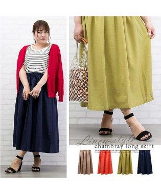 リネン風シャンブレーロングスカート