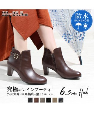 究極のレインブーティ 防水レインブーツ 6.5cm太ヒール 雨天兼用   外反ぎみ・甲高幅広さんも履きやすい 痛くなりにくい 日本人向け足型靴 レディース靴 ブ