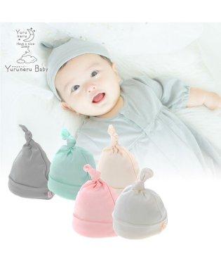 YuruneruBabyゆるねるベビー新生児帽子