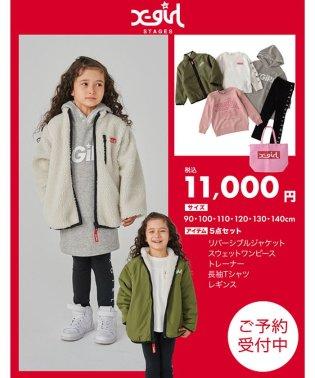 【子供服 2020年福袋】 エックスガール ステージス