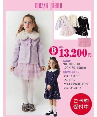 【子供服 2020年福袋】 メゾピアノBセット
