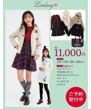 【子供服 2020年福袋】 リンジィ