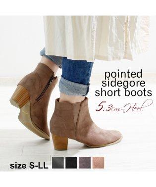 ポインテッドサイドゴアブーツ 5cm ヒール サイドゴア ショートブーツ ポインテッド レディース ブーツ ブーティ 靴 安定感 歩きやすい  履きやすい 楽ち