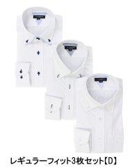 【WEB限定】TAKA-Q: 形態安定抗菌防臭レギュラーフィット長袖シャツ3枚セット
