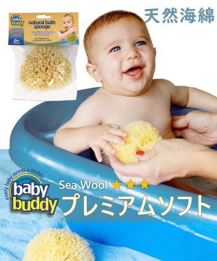 Baby Buddy ベビーバディ ナチュラル バス スポンジ ナチュラル