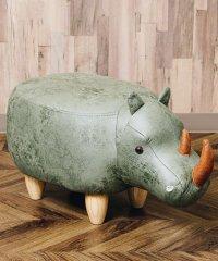 アニマルモチーフのスツール Rhino リノ(サイ)カーキ
