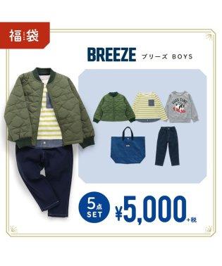 【子供服 2020年福袋】BREEZE 男児 5点セット