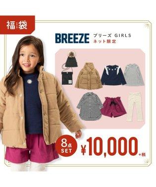 【子供服 2020年福袋】NET別注 BREEZE 女児 8点セット
