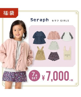 【子供服 2020年福袋】Seraph