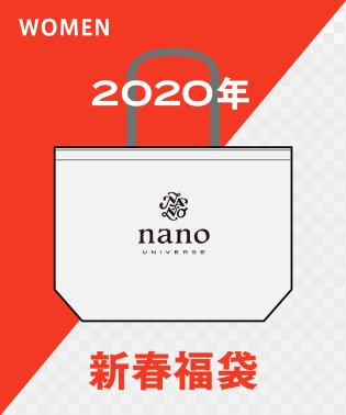 【2020年福袋】nano・universe