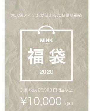 【2020年福袋】MINK TOKYO