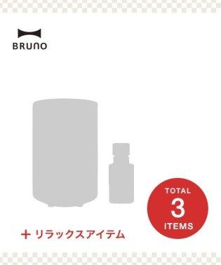 【2020年福袋】BRUNO