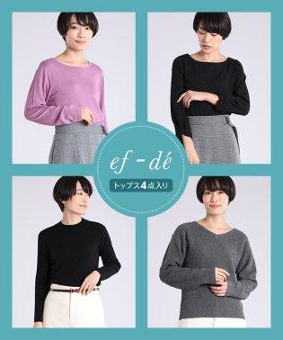 【2020年福袋】ef-de ニットが充実!1万円