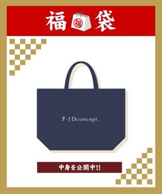 【2020年福袋】7-IDconcept ニットが充実!1万円