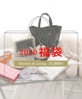 【2020年福袋】 Afternoon Tea LIVING【キッチン&ダイニング】