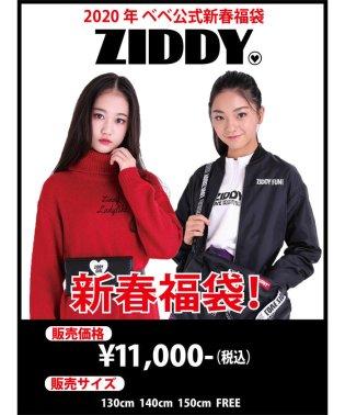【子供服 2020年福袋】 ZIDDY/ジディー公式新春福袋