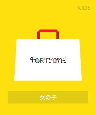 【子供服 2020年福袋】  FORTYONE (女の子)