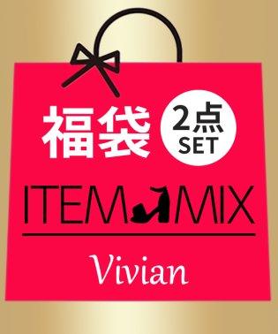 【2020年福袋】 Vivian(アイテムMIX)