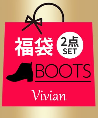 【2020年福袋】 Vivian(ブーツ)