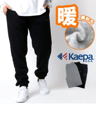 【Kaepa】ケイパ 裏起毛スウェットパンツ