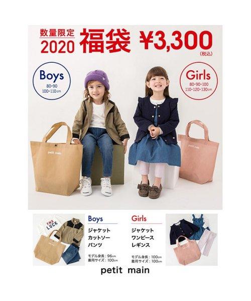 子供服 2020年福袋】 petit main (女の子)(502826206)   プティマイン(petit main) - d fashion