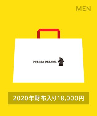【2020年福袋】PUERTA DEL SOL(メンズ)