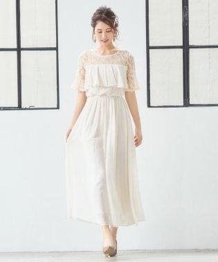 胸元フリルのレースドレス・結婚式ワンピース・お呼ばれパーティードレス