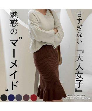 今季人気のリブニット素材の裾フリルスカート