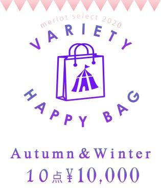 Autumn&Winterバラエティーハッピーバッグ2020