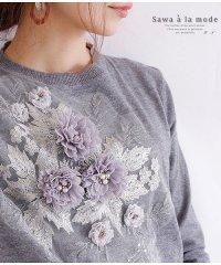 花コサージュ刺繍ニットトップス