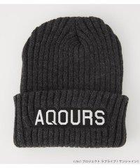 【ラブライブ!サンシャイン!!】Aqours ワッチキャップ