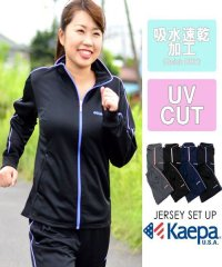 【Kaepa】ケイパ レディース トレーニング ジャージ 上下セット ウォーキング ランニング ジョギング