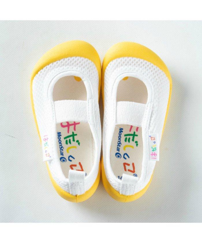 (moonstar/ムーンスター)ムーンスター 上履き 上靴 はだしっこ 室内履き 男の子 女の子 スクール キッズ 日本製 TKHS−HADASHI01/キッズ イエロー