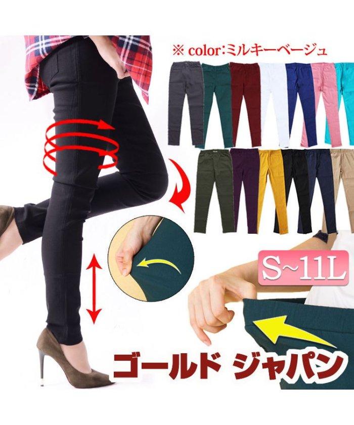 (GOLD JAPAN/ゴールドジャパン)大きいサイズ レディース ビッグサイズ 美脚ストレッチパンツ/レディース ミルキーベージュ