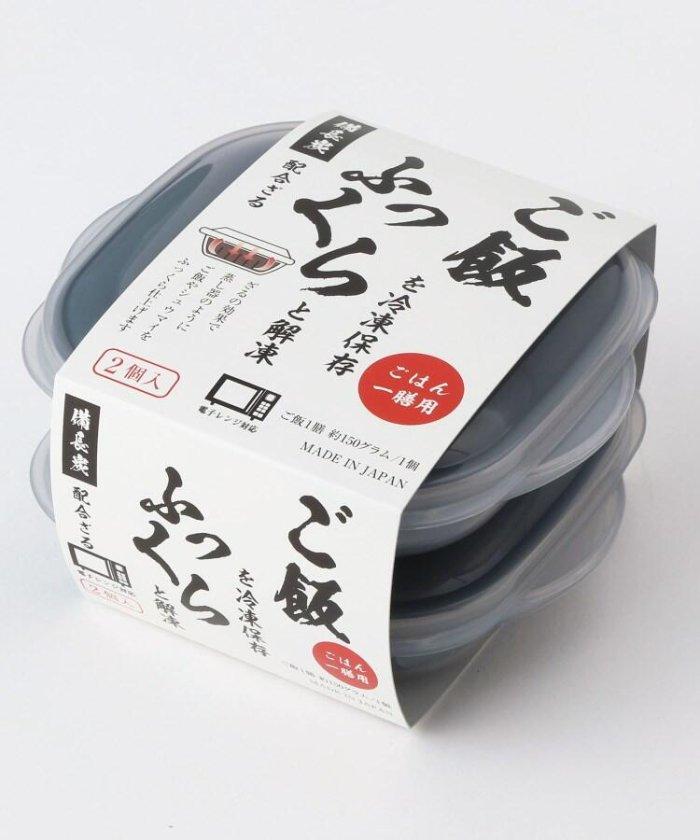 (212KITCHEN STORE/ツーワンツーキッチンストア)備長炭入り ふっくら仕上がる冷凍ご飯パック 2Pセット/レディース ブラック(879)