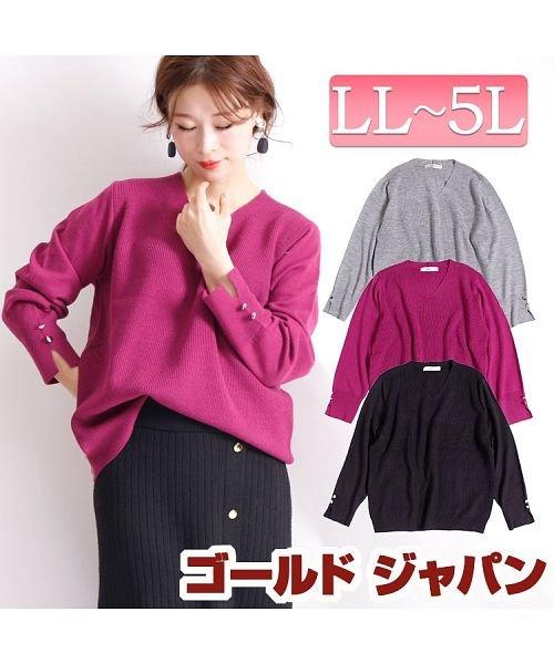 (GOLD JAPAN/ゴールドジャパン)大きいサイズ レディース ビッグサイズ 袖ボタン付きVネックニット/レディース ピンク